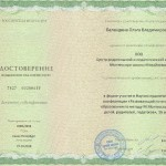 Удостоверение о повышении квалификации Баландиной