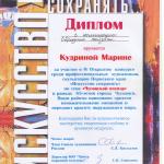 Кудрина-диплом