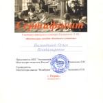 сертификат Баландиной О.В.