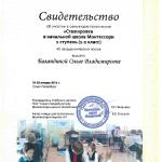 Баландина Сертификат 2017