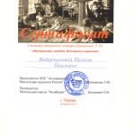 сертификат Ведерниковой П.П.