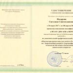 сертификат Назаровой С.С.