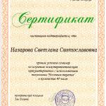 1-nazarova