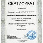 2-nazarova