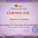 Сертификат Назаровой (Арт-терапия)