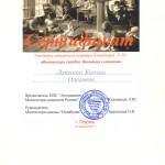 сертификат Лукиной К.О.