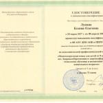 сертификат Лукиной