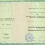Удостоверение о повышении квалификации Черепановой