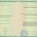 Удостоверение о повышении квалификации Ануфриевой