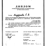Сертификат Ануфриева
