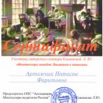 Артемчик Наталья Сертификат