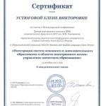 Сертификат Устюгова