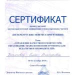 Сертификат Устюгова 3