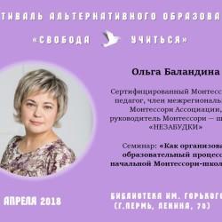 Фестиваль альтернативного образования Свобода учиться в Перми